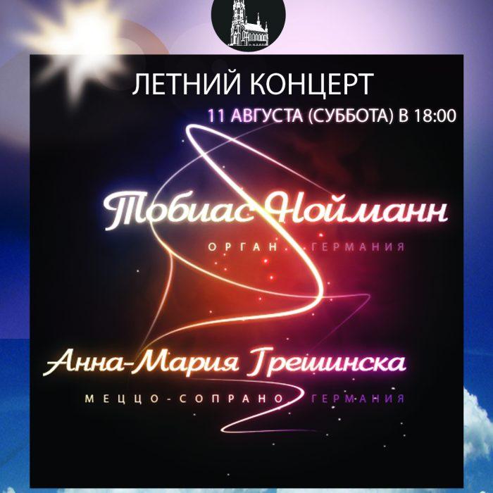 Афиша летний концерт в Кирхе