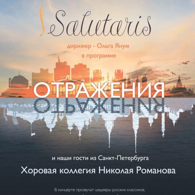 салютарис